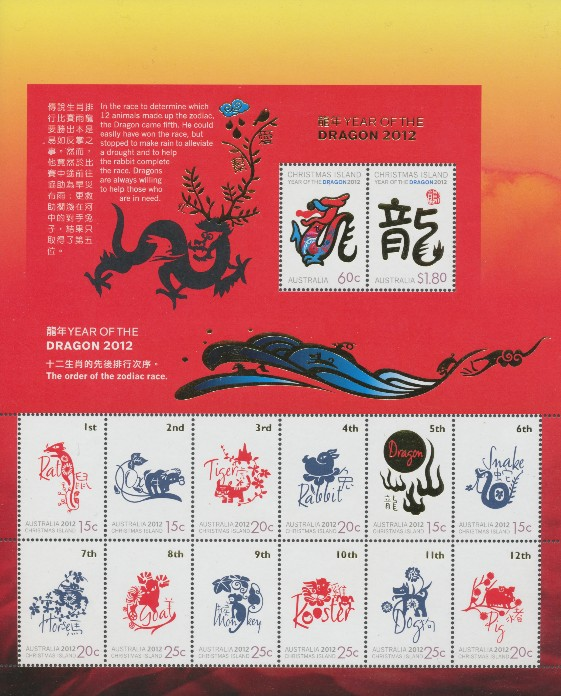 Christmas Island Stamps 2012 SG709a Chinese New Year (Year